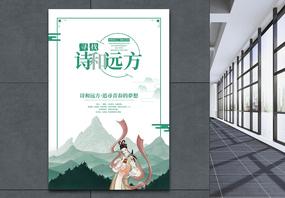 诗和远方扁平化创意海报图片