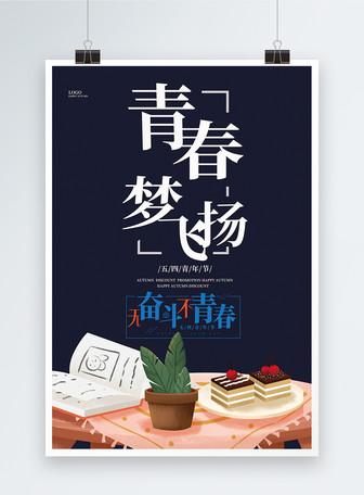 简约创意五四青年节海报