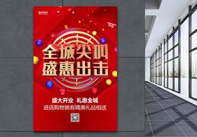 喜庆大气盛大开业活动海报图片