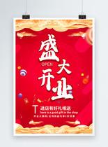 红色大气盛大开业促销海报图片