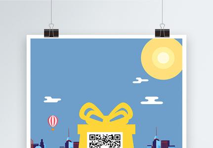 关注我们微商推广海报图片