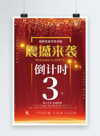 红色喜庆开业倒计时海报设计
