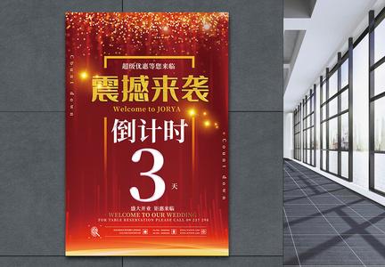 红色喜庆开业倒计时海报设计图片