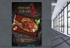 美味酸菜鱼海报图片