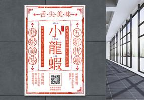 小龙虾老黄历海报图片