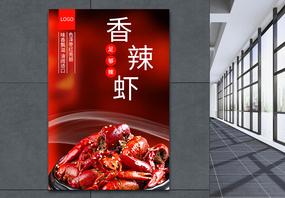 香辣虾海报图片