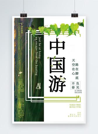 中国游旅游海报
