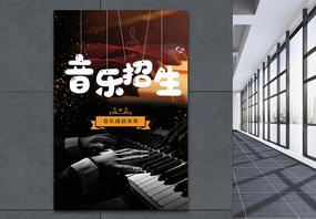 音乐招生海报图片