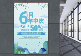 蓝色清新6月年中大促海报图片