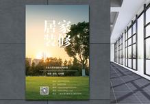 自然居家装修宣传海报图片