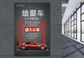 大气黑色房地产车位出售海报图片