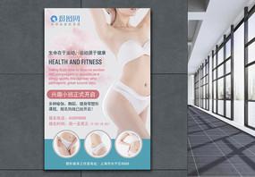 减肥塑身海报设计图片