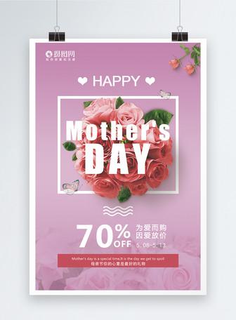 粉色唯美母亲节促销海报