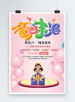 粉色卡通六一儿童节促销海报图片