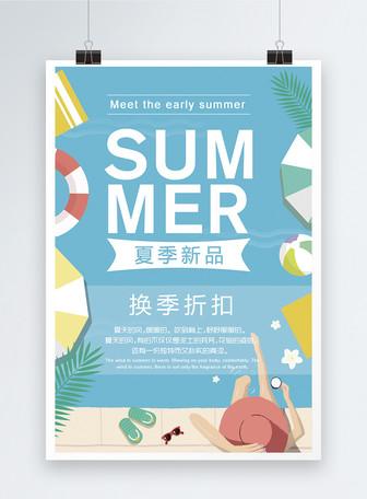 蓝色清新夏季特卖海报