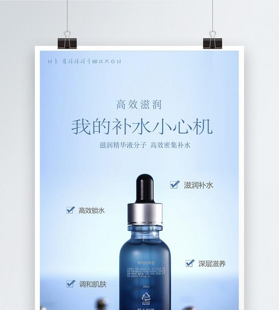 护肤品精华液海报图片
