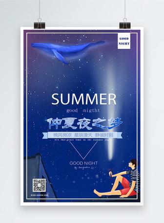 仲夏夜之梦晚安海报