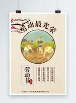51劳动节劳动最光荣海报图片