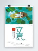 小清新文艺立夏节气海报图片