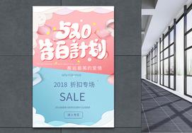520购物促销清新海报图片