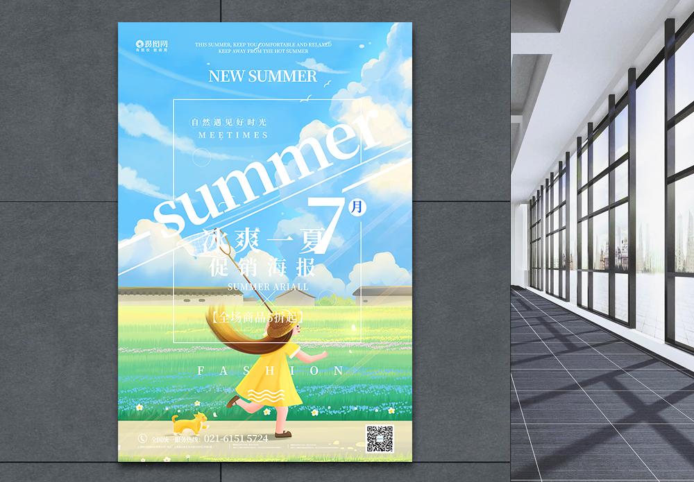 冰爽一夏促销海报图片