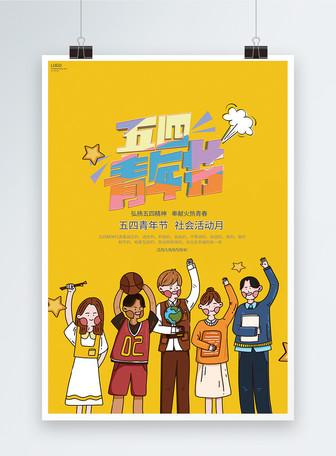 淡黄色五四青年节海报