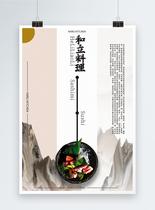 美食日本料理餐饮海报图片