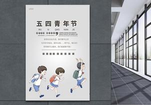 简约五四青年节海报水墨色海报图片