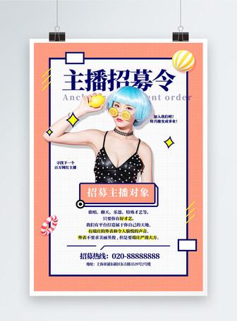创意网络主播招募广告设计海报