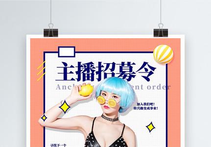 创意网络主播招募广告设计海报图片