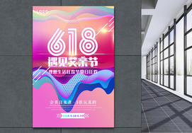 618父亲节促销海报图片