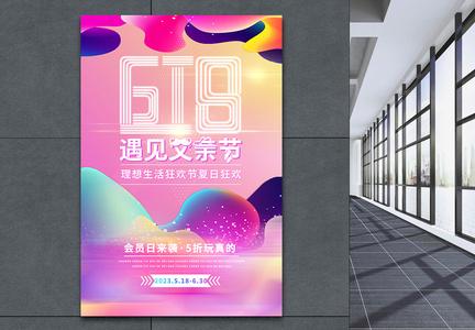 京东618图片大全
