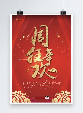 红色简约大气周年庆海报