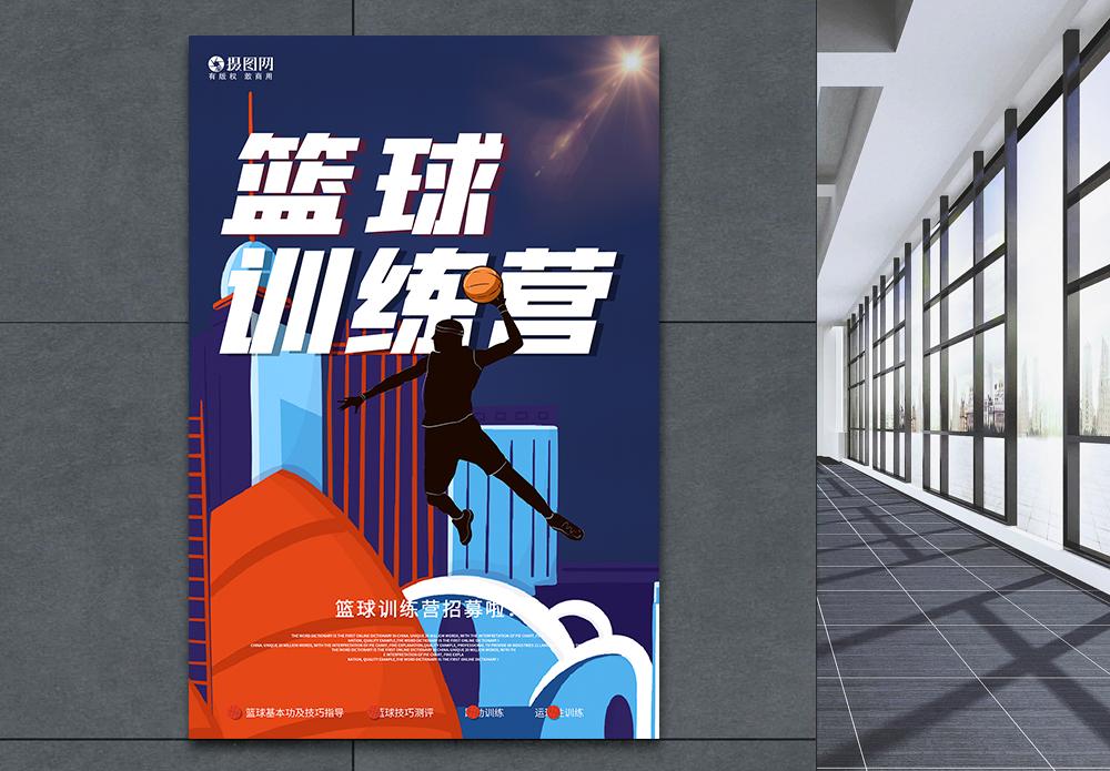 篮球训练营宣传海报高清图片