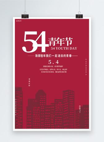 简约五四青年节红色海报