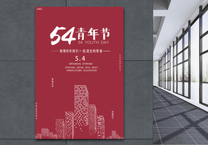 简约五四青年节红色海报图片