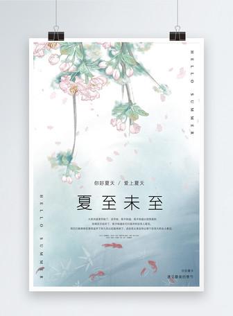 中国风夏至未至24节气海报