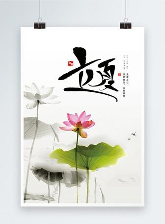 淡雅中国风荷花立夏24节气海报