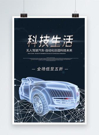 科技生活汽车海报