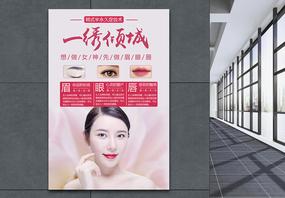 韩式半永久定妆纹绣术美容海报图片