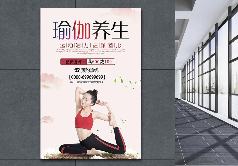 瑜伽养生美体塑形海报高清图片