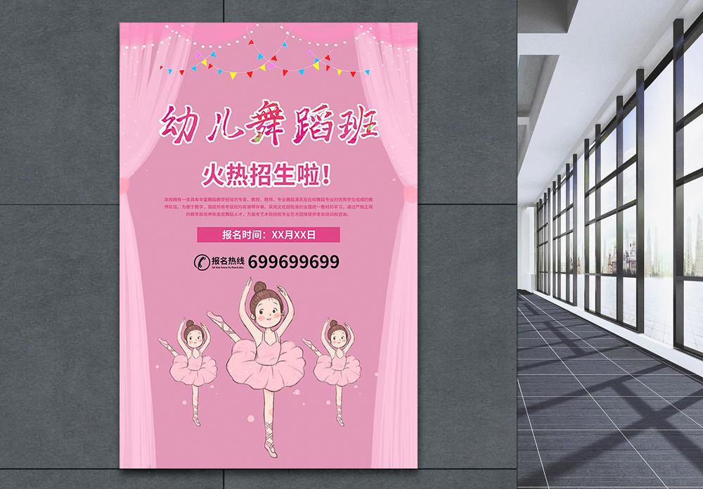 粉色可爱幼儿园舞蹈班招生海报图片