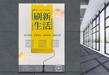 家装刷新生活装修焕新装潢宣传海报图片