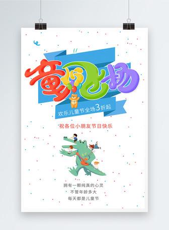 卡通可爱六一儿童节海报