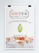 休闲下午茶简约风宣传海报图片