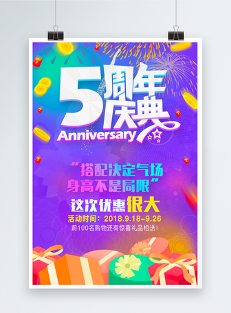 原创矢量5周年庆海报
