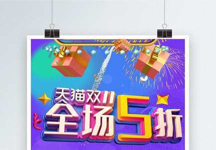 原创矢量5周年庆海报图片