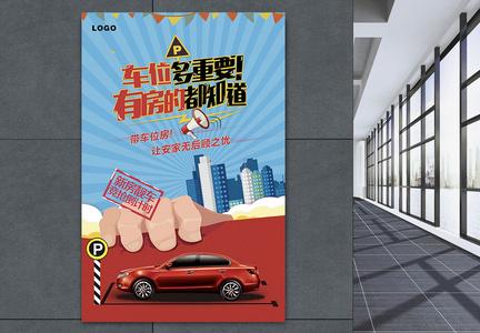手绘房地产买房送车位活动海报图片