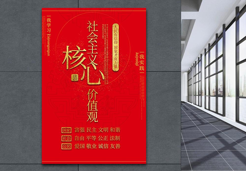 社会主义核心价值观党建文化海报图片