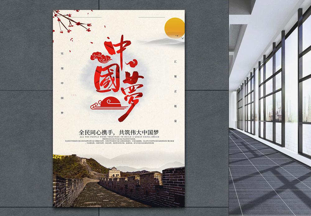 同心共筑中国梦海报图片